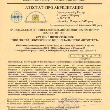 Розширення сфери акредитація Органу інспектування «ПРОМТЕСТ»